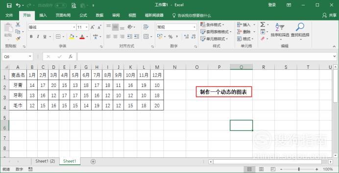 Excel如何插入动态图表 看完你学会了么