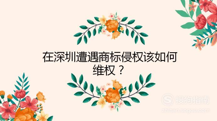在深圳遭遇商标侵权该如何维权?,看完就明白了