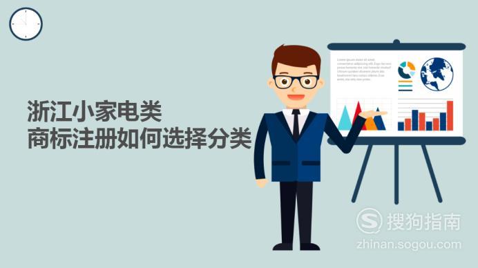 浙江小家电类商标注册如何选择分类 具体内容
