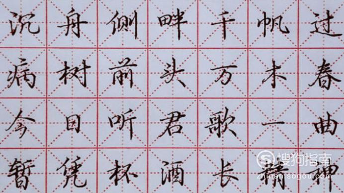 如何写出一手漂亮的行楷字,经验告诉你该这样
