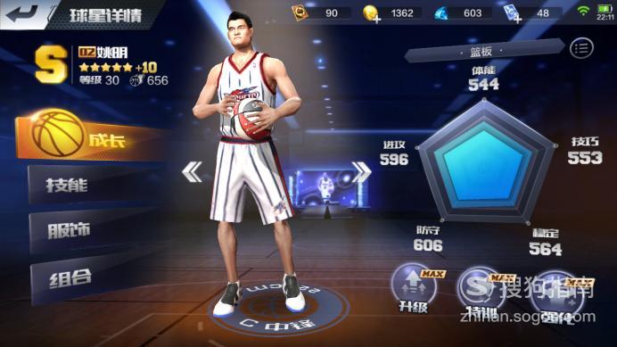 最强NBA里的S级姚明怎么样?值得培养吗? 来看看吧