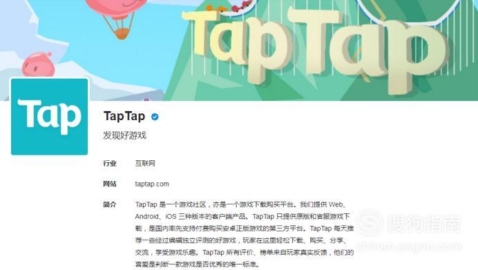 TapTap游戏平台怎么样?如何下载并安装? 看完你就知道了