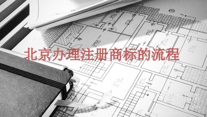 北京办理注册商标的流程 来充电吧