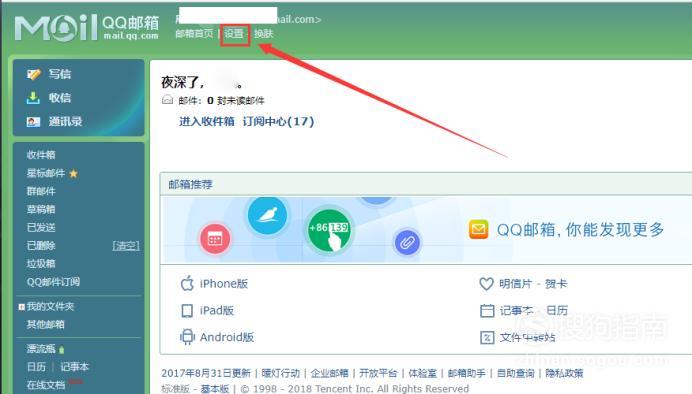 QQ邮箱如何开启SMTP功能获取授权码 又快又好