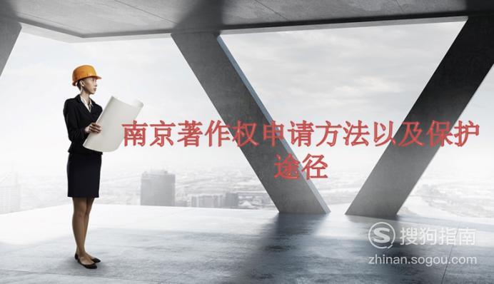 南京著作权申请方法以及保护途径,涨知识了