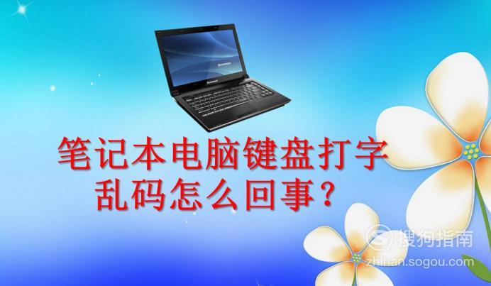 笔记本电脑键盘打字乱码怎么回事,原来是这样的