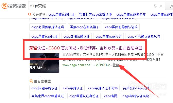 csgo荣耀认证身份证号已被使用怎么办,具体内容