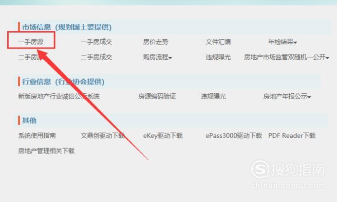 深圳如何查询开发商房产备案信息,看完你就知
