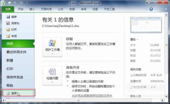 Excel中怎样新建、删除常用工具组?,专家详解