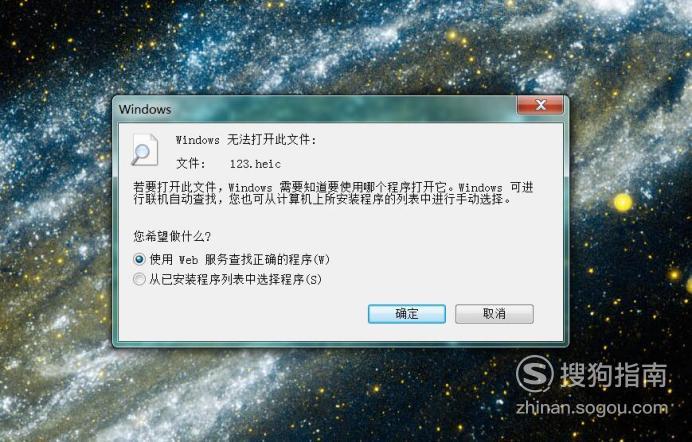 HEIC格式图片如何在windows上打开? 具体内容