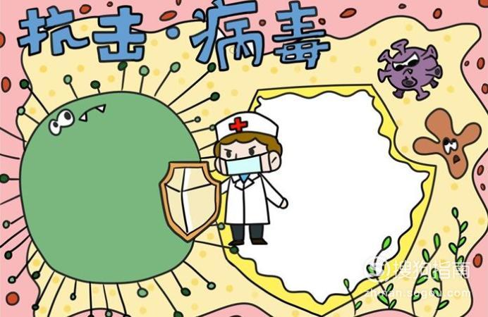 抗击病毒的手抄报怎么画