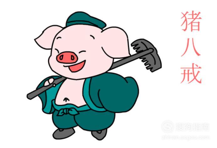 简笔画:如何使用Flash绘制猪八戒 原来是这样的