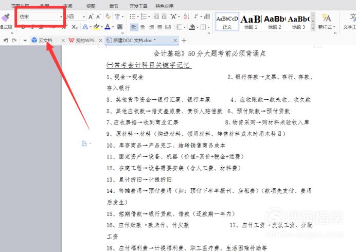 Word仿宋体显示为仿宋GB2312,字体不对解决方法 来学习吧