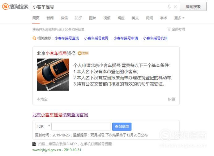 北京市小客车摇号中签结果手机通知 详情介绍
