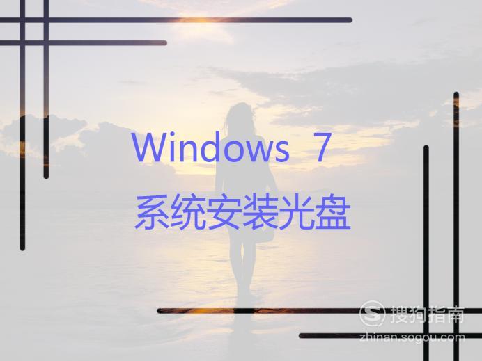 windows7系统安装光盘 你值得一看的技巧