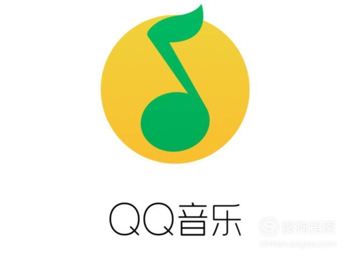手机QQ音乐如何将QQ账号