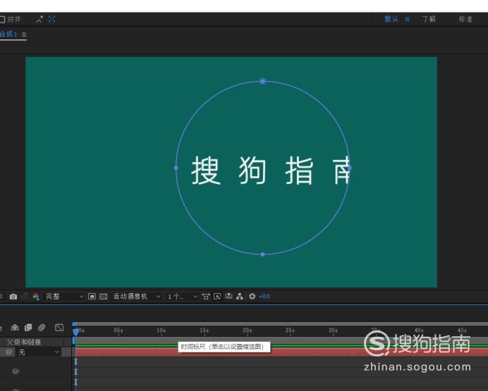 用After Effect(AE)制作文字环绕圆