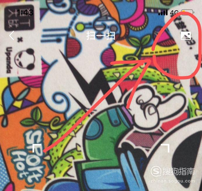怎么使用手机识别图片中的韩文