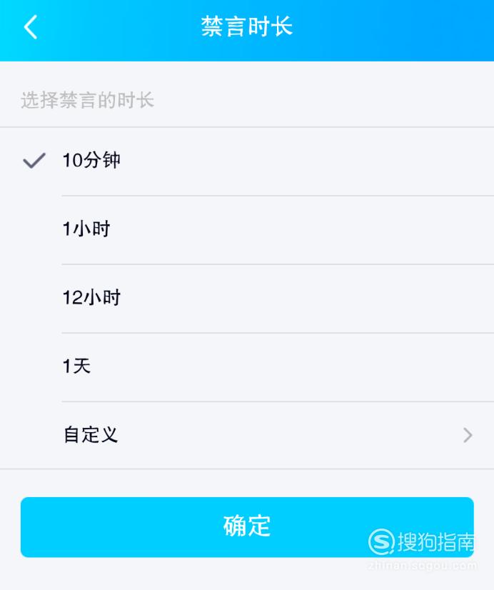 手机QQ禁言怎么设置