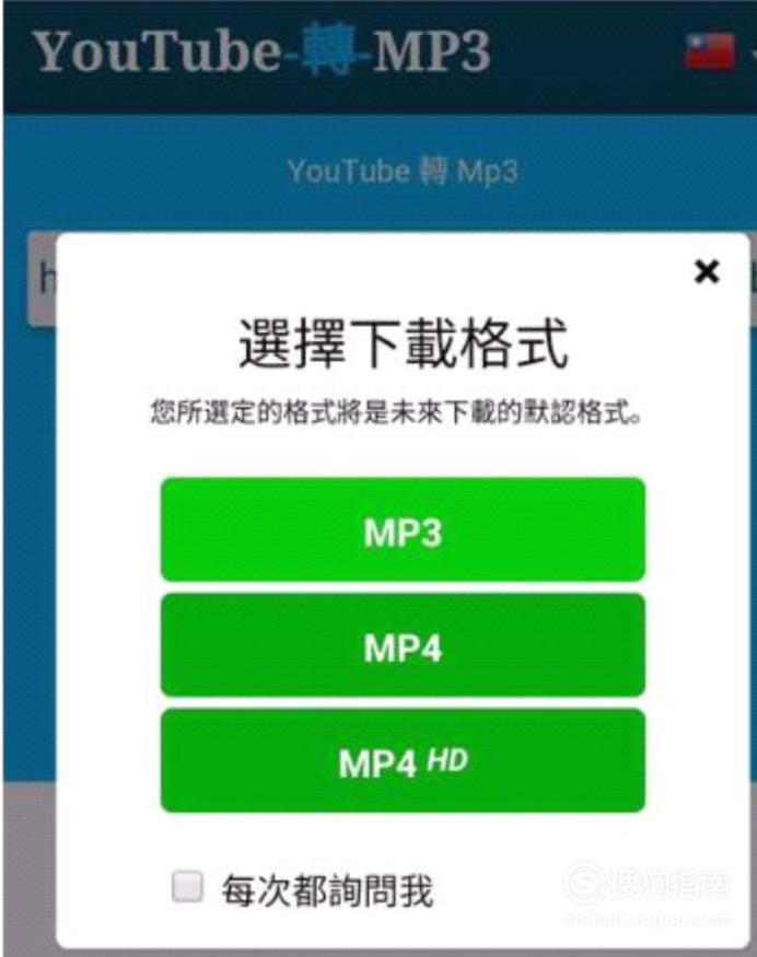 手机怎么把YouTube视频下载到手机里求解