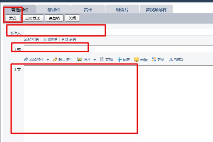 电子邮箱格式怎么写?加精 网络快讯 第9张