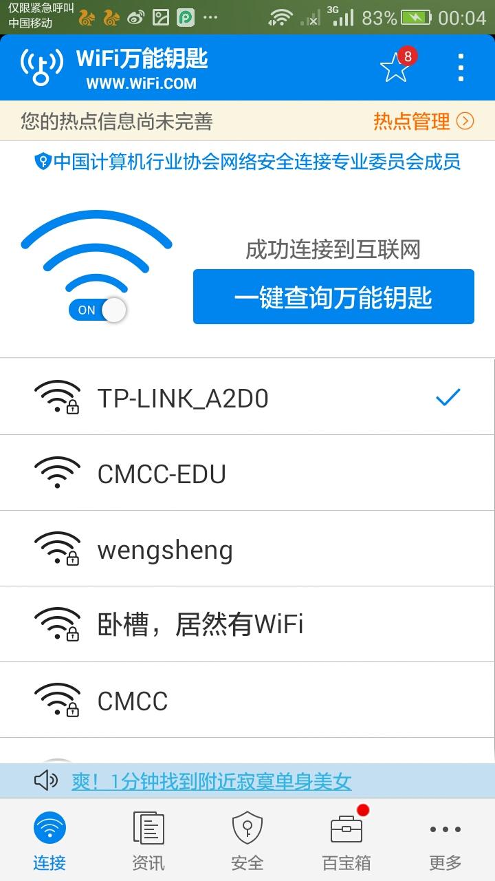 WiFi用户名怎么修改,专