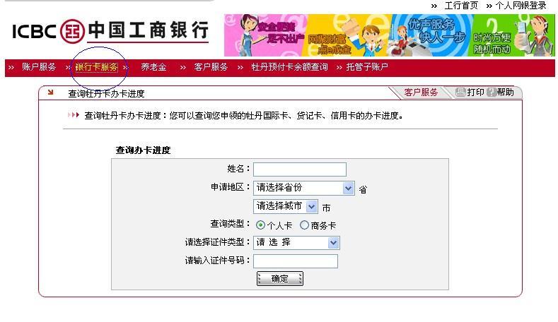 如何申请中银宝岛信用卡_中国银行信用卡办卡进度怎么查询,大师来详解 - 天晴经验网