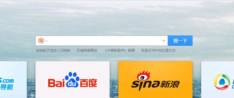 怎么样登录QQ浏览器和设置为默认浏览器,这些经验不可多得