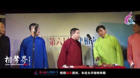 天津第六届相声节《八扇屏》夏璟华 王淮 王跃 张伟 王海杰 120