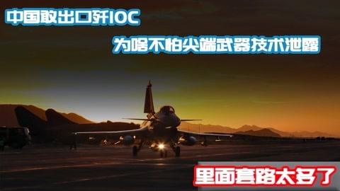 中国敢出口歼10C!