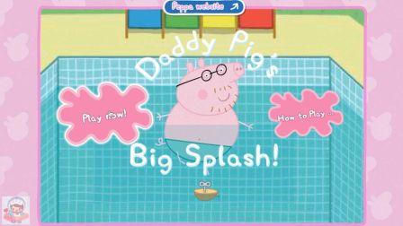 小猪佩奇的猪爸爸跳水比赛的游戏 277