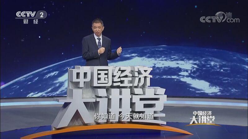 《中国经济大讲堂》 20201004 要素市场化改革:数据到底有什么用?