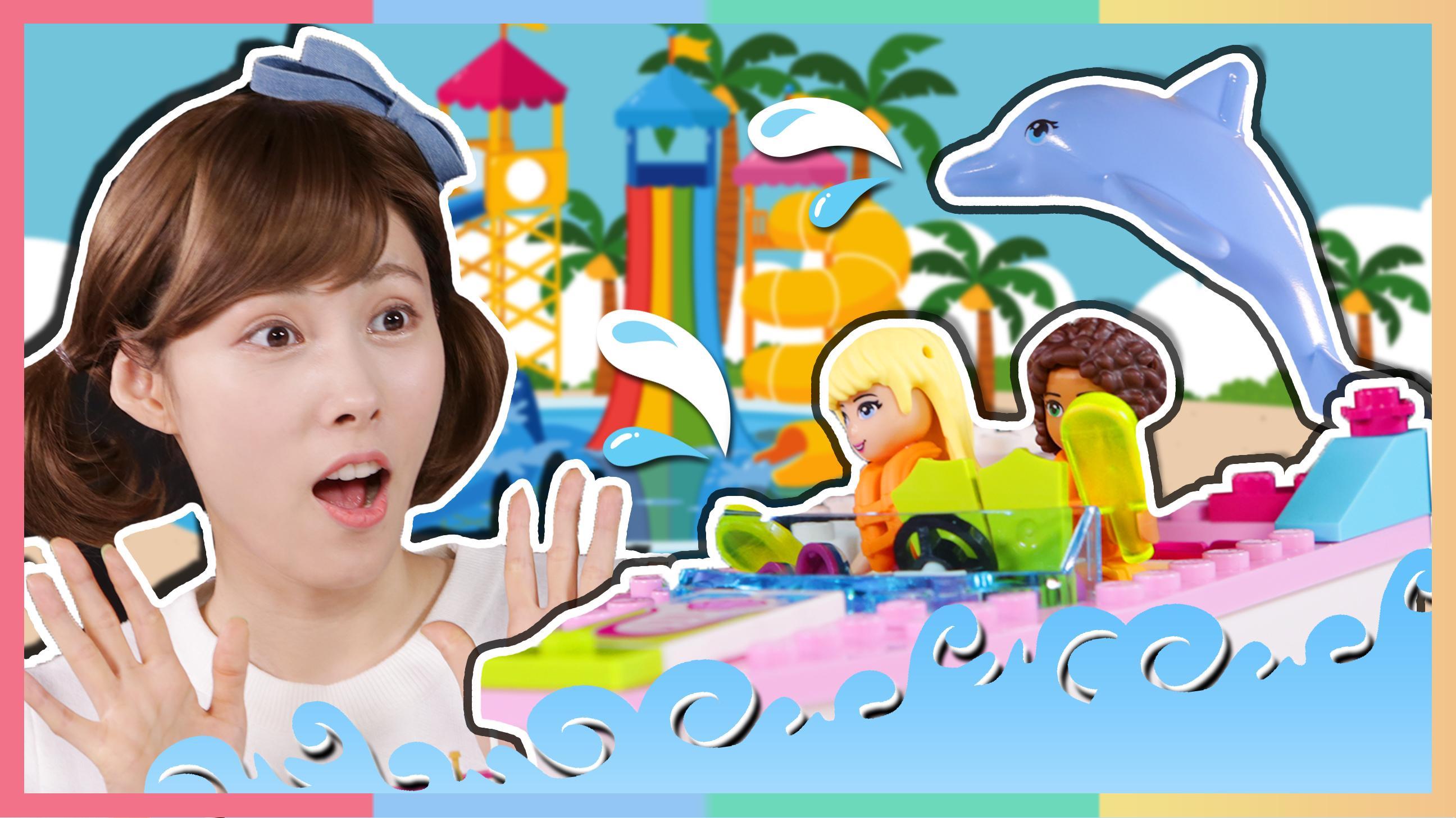 这个夏天绝对不能错过的海洋世界游乐园 | 凯利和玩具朋友们 CarrieAndToys
