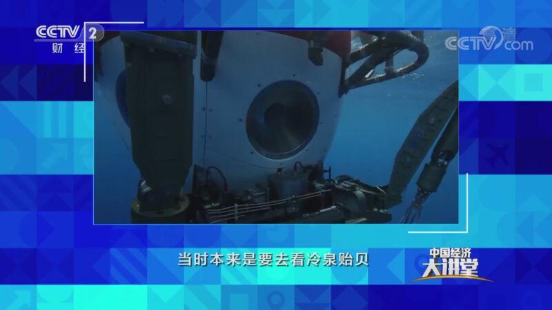 《中国经济大讲堂》 20201011 我们为什么要挺进深海?