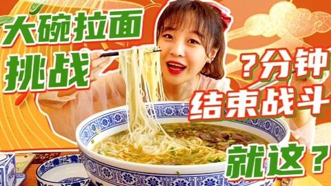 mini挑战上海超大碗拉面,轻松搞定!再续10串烤肉1碗拉面