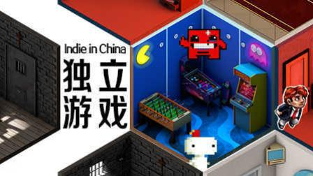 第二十七期 中国有真正的独立游戏吗