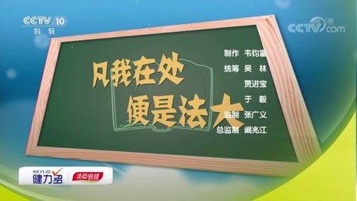 《百家讲坛》 20181008 我们的大学·中国政法大学