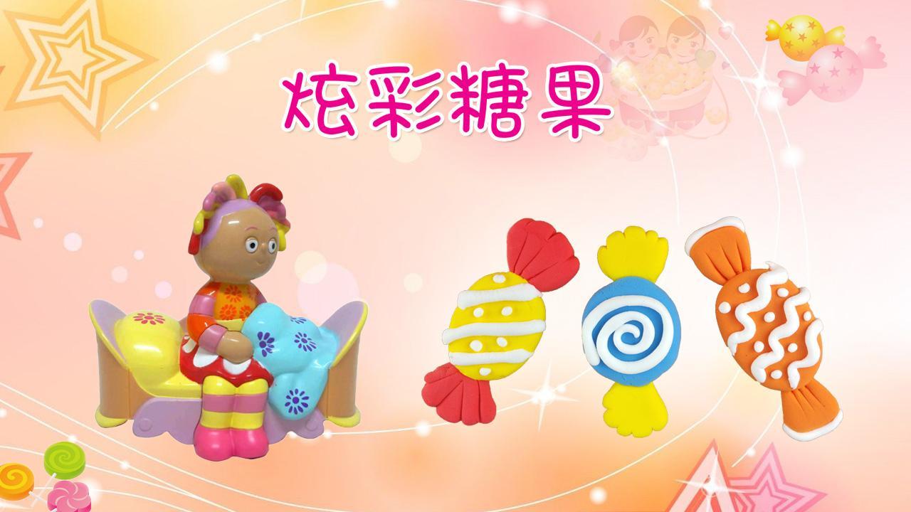 花园宝宝过大年之美味炫彩糖果 手工达人创意DIY超轻粘土食玩玩具游戏