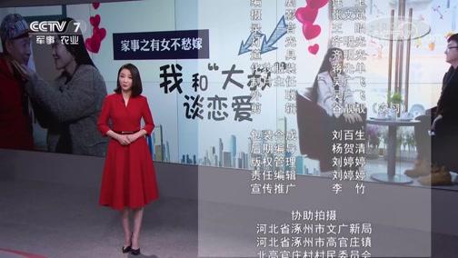"""[乡村法制剧场]家事之有女不愁嫁——我和""""大叔""""谈恋爱 20190712"""
