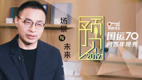 《吴晓波年终秀》特别节目:场景与未来