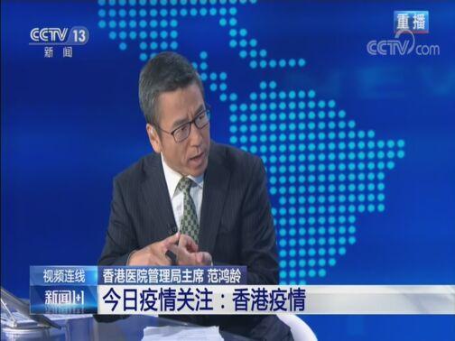 《新闻1+1》 20200731 今日疫情关注:香港疫情