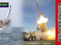朝鲜频射导弹会否为部署萨德火上浇油