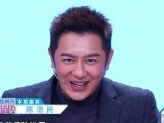 陈浩民贴心为娇妻吹发 首曝五年生四子原因