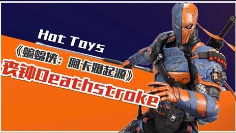 致命雇佣兵Hot Toys《蝙蝠侠:阿卡姆起源》丧钟【涛哥测评】