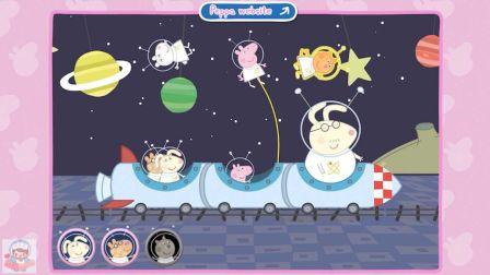 小猪佩奇太空站救朋友的亲子游戏 274