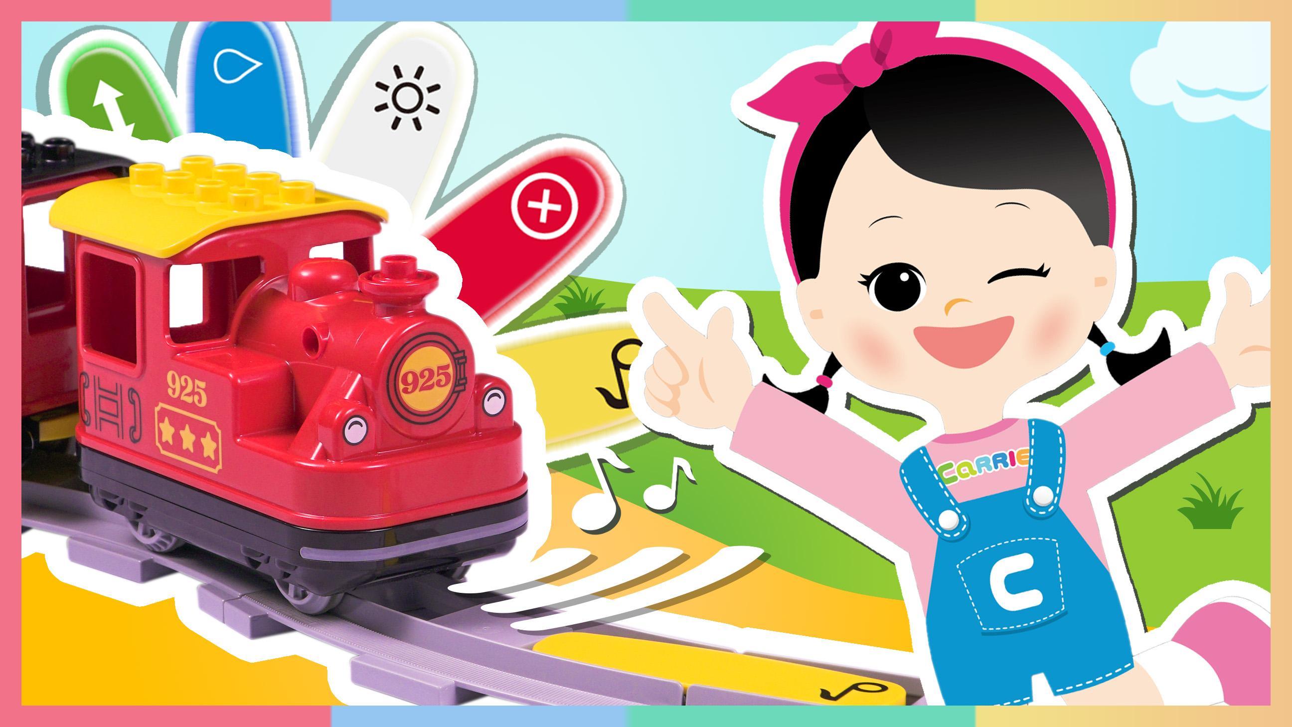 让你意想不到的乐高得宝智能蒸汽火车 | 凯利和玩具朋友们 CarrieAndToys