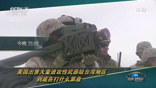 """《防务新观察》 20190609 揽局南海 向台湾地区售导弹 美""""印太战略""""勾当多"""