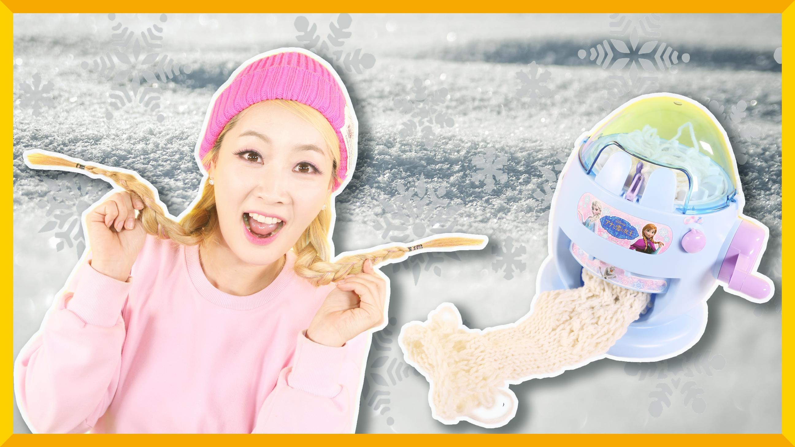 给怕冷的冰雪公主做一条温暖牌围巾 | 爱丽和故事 EllieAndStory
