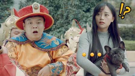 《陈翔六点半》第181集 为建立威信,小伙穿龙袍去见女神!