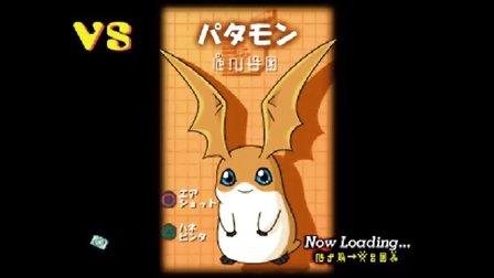 童年经典 数码宝贝格斗进化 10